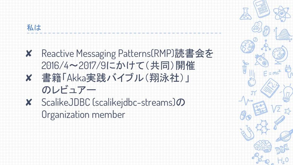 私は ✘ Reactive Messaging Patterns(RMP)読書会を 2016/...