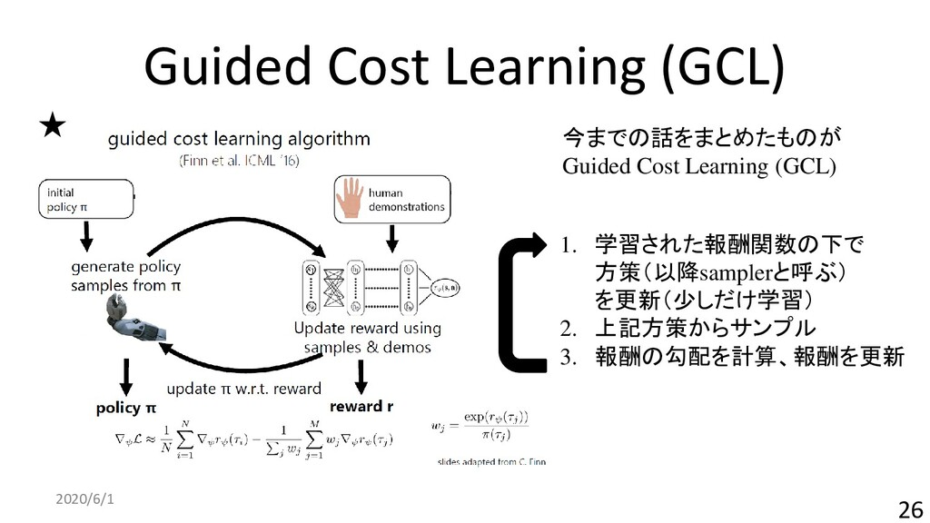 Guided Cost Learning (GCL) 2020/6/1 26 今までの話をまと...