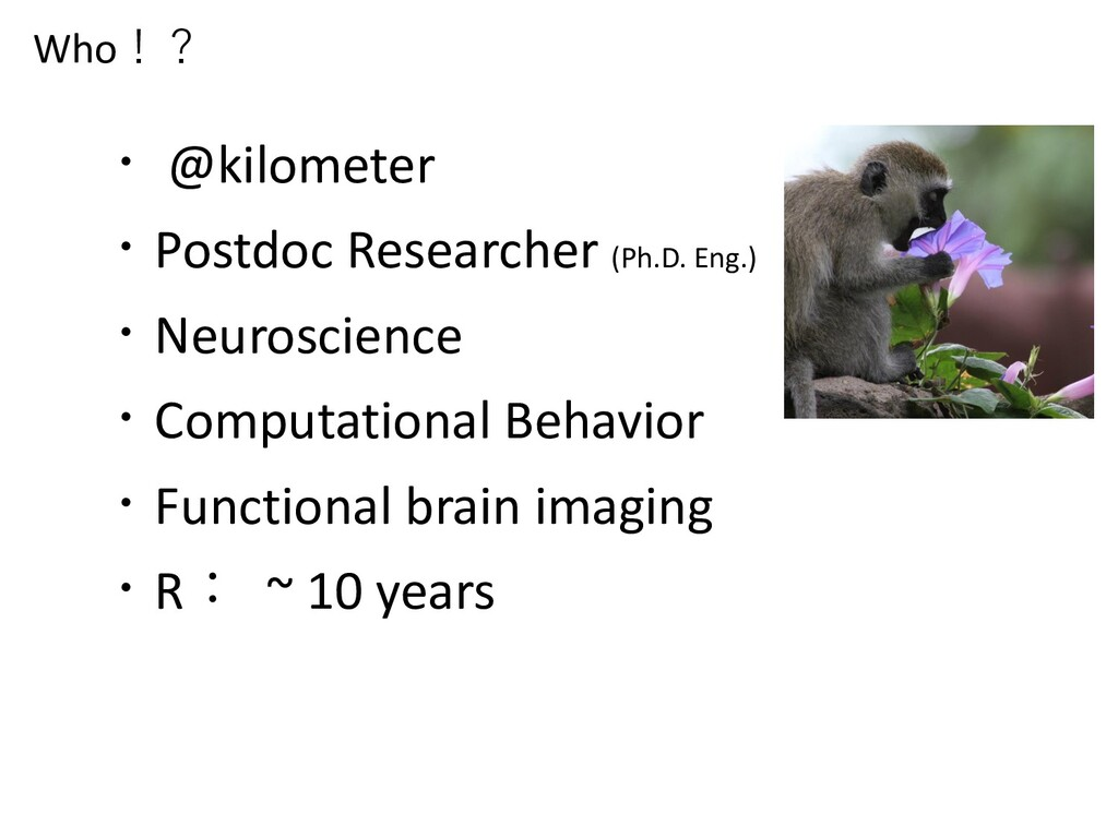 Who!? ・ @kilometer ・Postdoc Researcher (Ph.D. E...