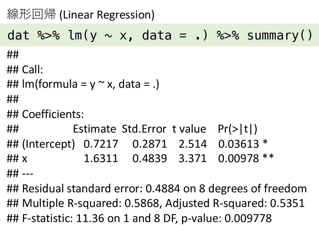 線形回帰 (Linear Regression) dat %>% lm(y ~ x, data...