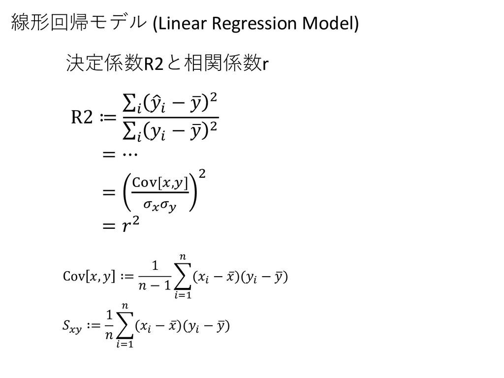 線形回帰モデル (Linear Regression Model) 決定係数R2と相関係数r ...