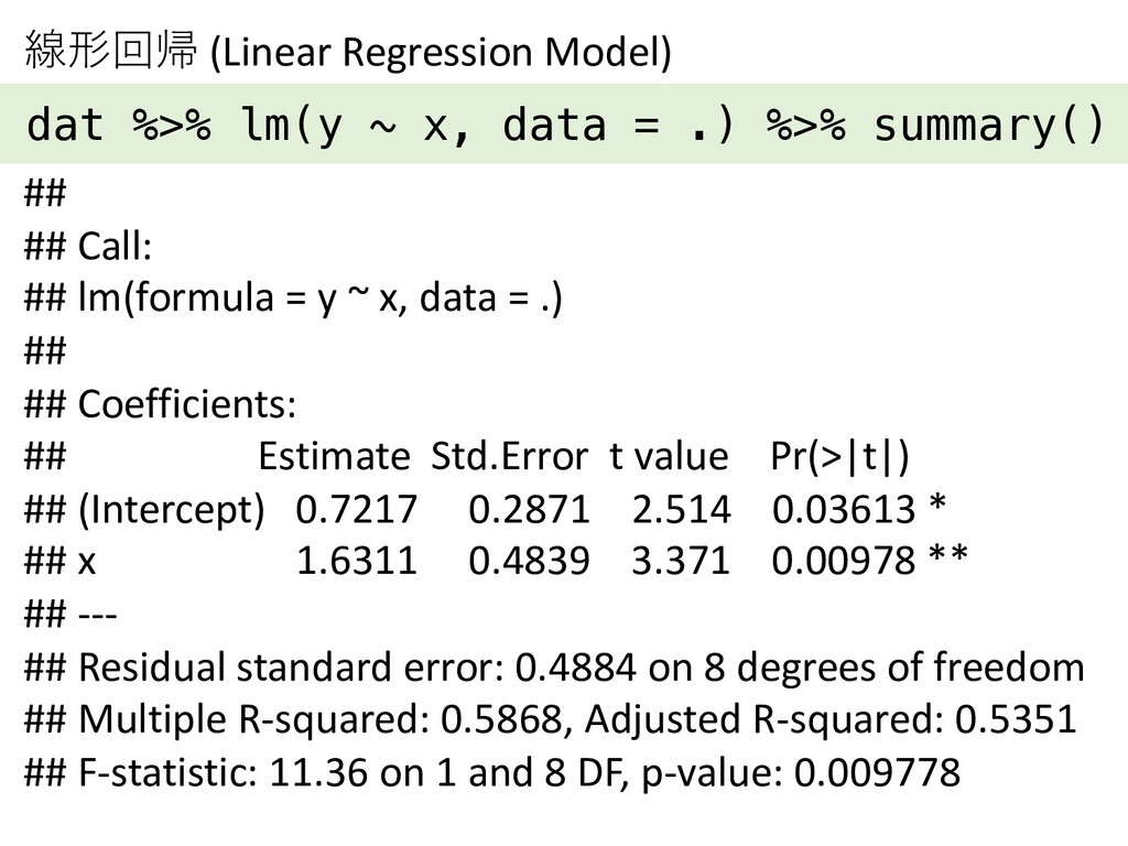 線形回帰 (Linear Regression Model) dat %>% lm(y ~ x...