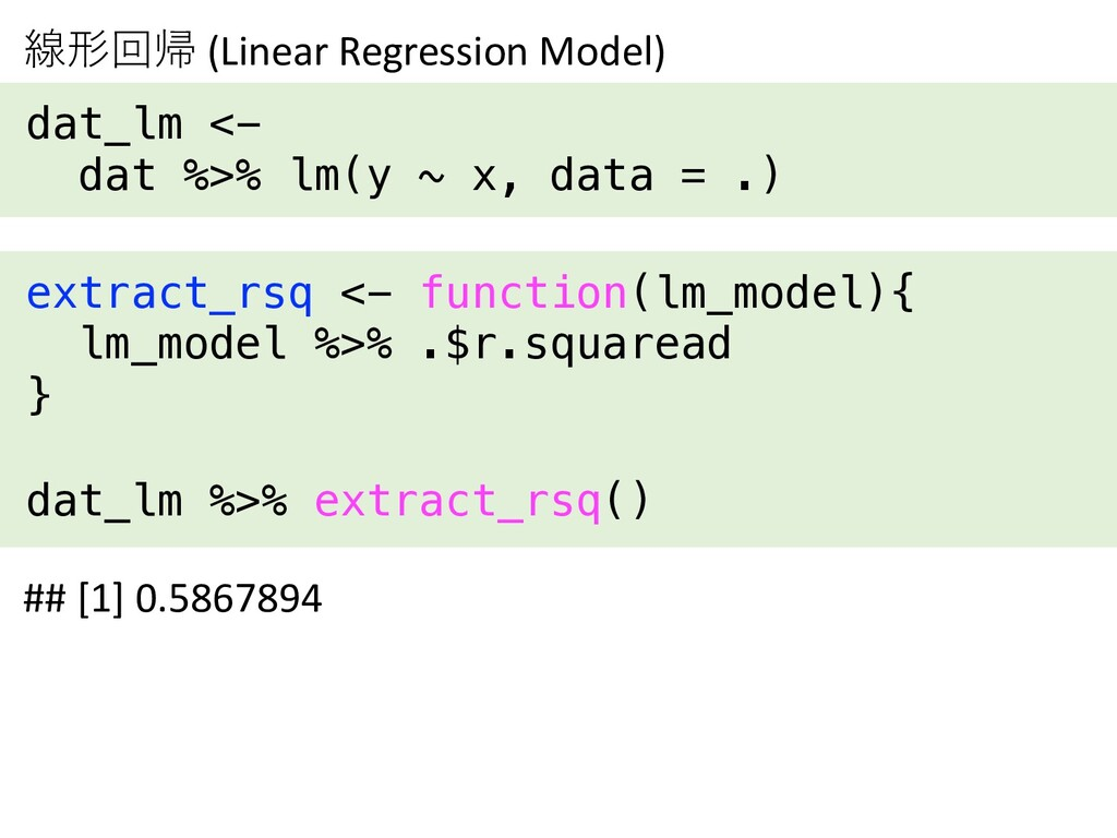 線形回帰 (Linear Regression Model) dat_lm <- dat %>...