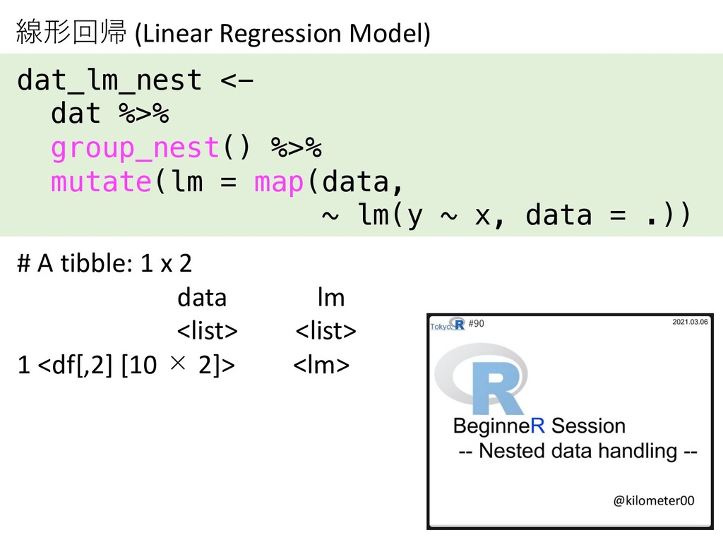 線形回帰 (Linear Regression Model) dat_lm_nest <- d...