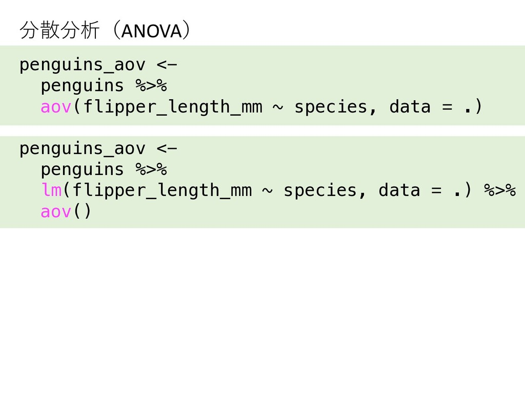 分散分析(ANOVA) penguins_aov <- penguins %>% aov(fl...