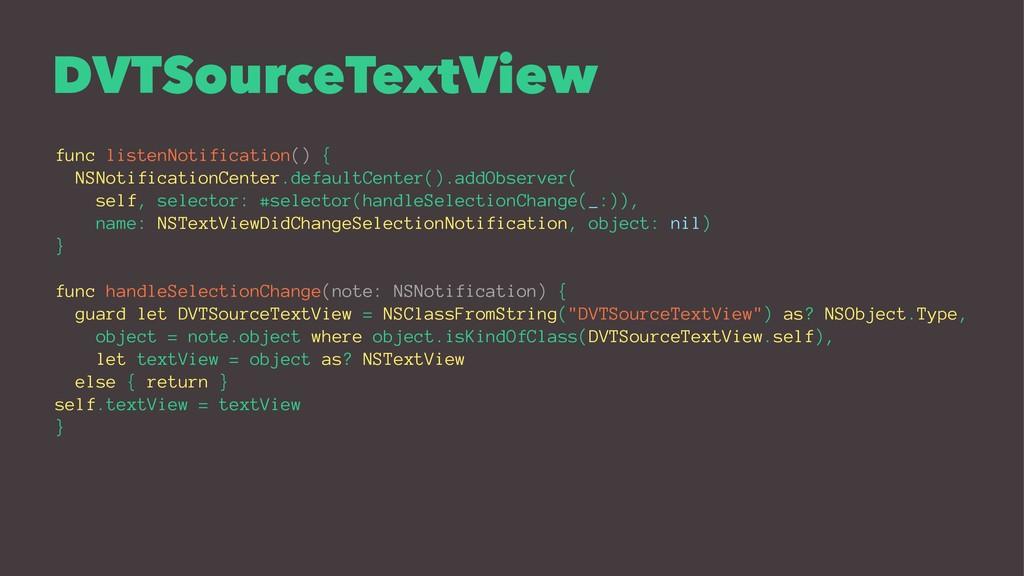 DVTSourceTextView func listenNotification() { N...