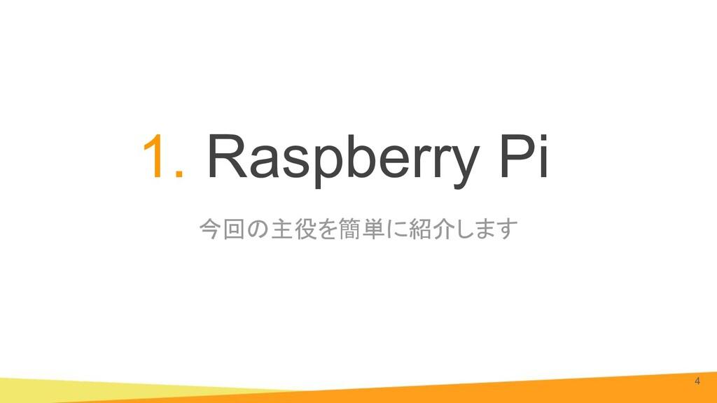 今回の主役を簡単に紹介します 1. Raspberry Pi 4