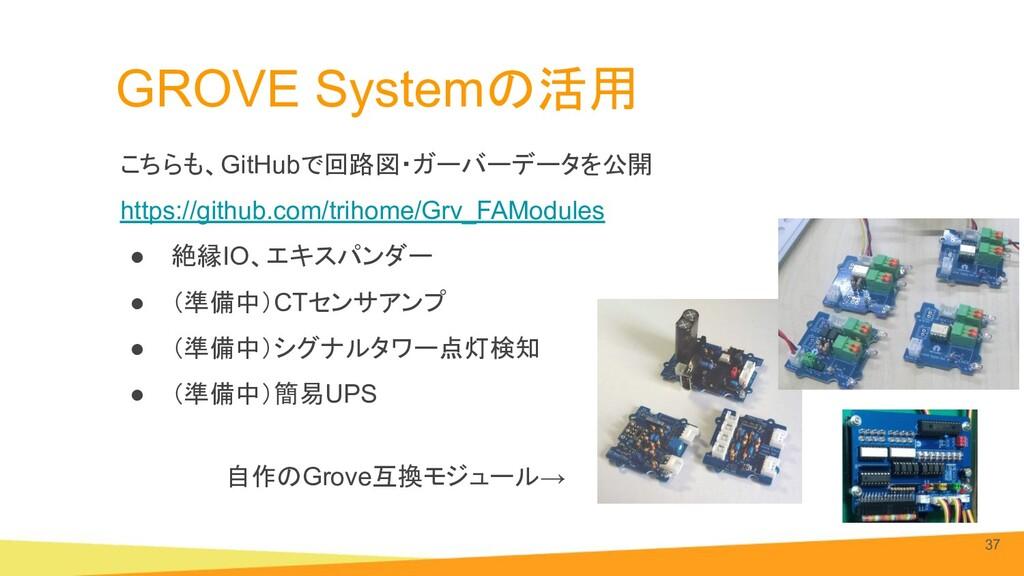 GROVE Systemの活用 こちらも、GitHubで回路図・ガーバーデータを公開 http...