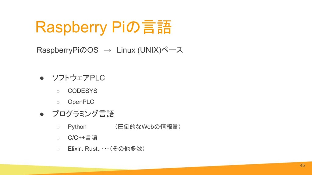 Raspberry Piの言語 RaspberryPiのOS → Linux (UNIX)ベー...
