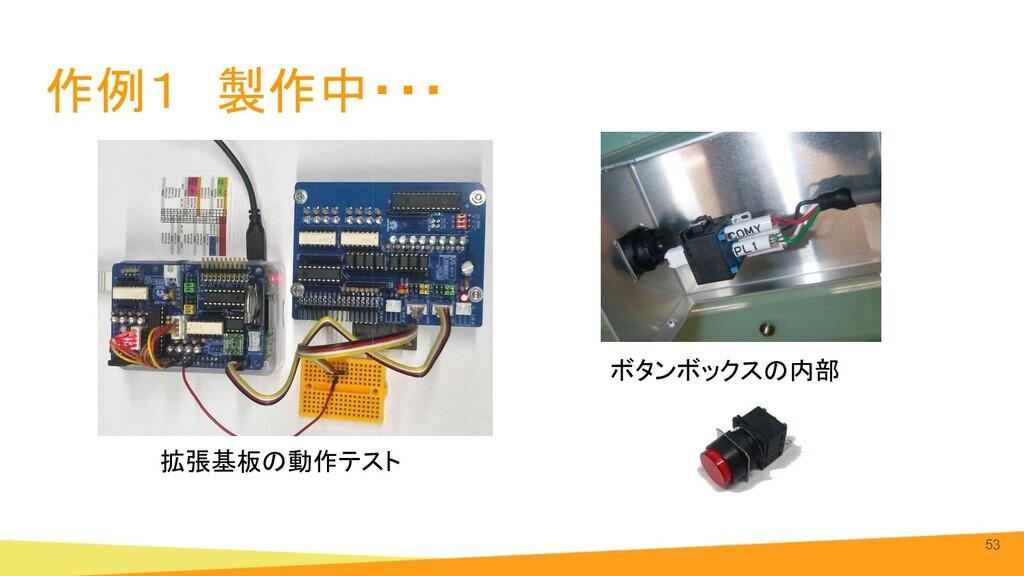 作例1 製作中・・・ 53 ボタンボックスの内部 拡張基板の動作テスト