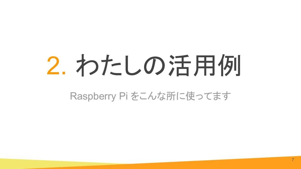 Raspberry Pi をこんな所に使ってます 2. わたしの活用例 7