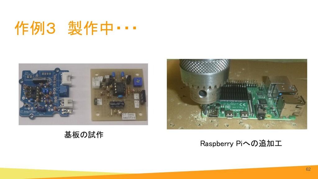 作例3 製作中・・・ 62 Raspberry Piへの追加工 基板の試作