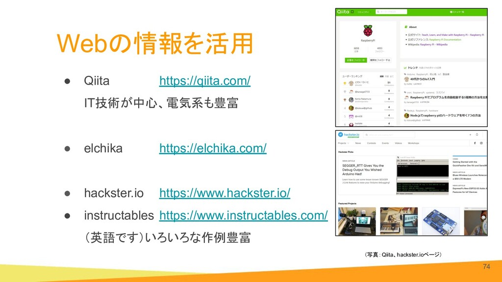 Webの情報を活用 ● Qiita https://qiita.com/ IT技術が中心、電気...