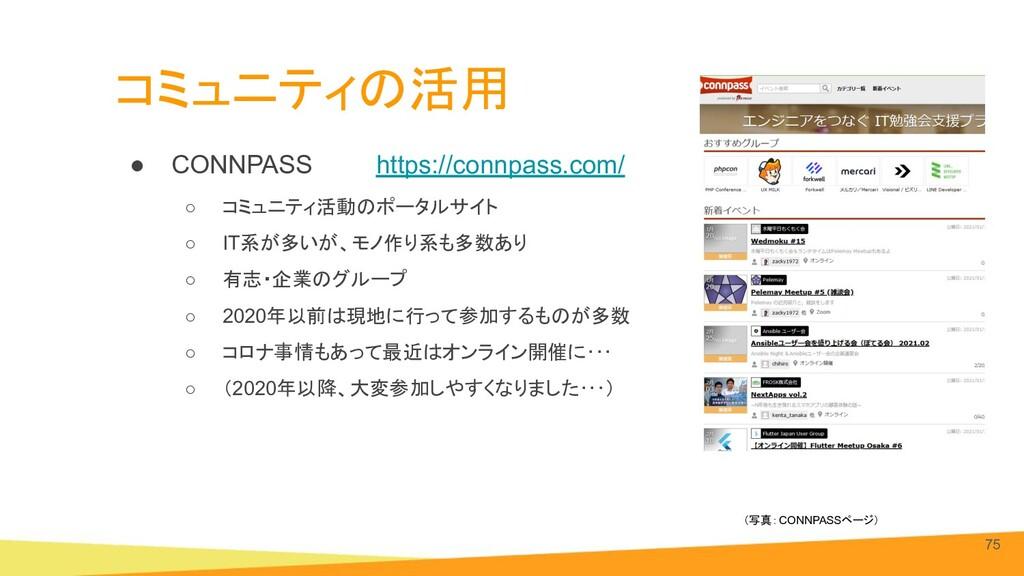コミュニティの活用 ● CONNPASS https://connpass.com/ ○ コミ...
