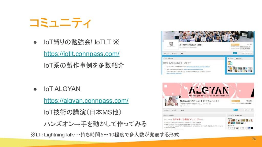 コミュニティ ● IoT縛りの勉強会! IoTLT ※ https://iotlt.connp...