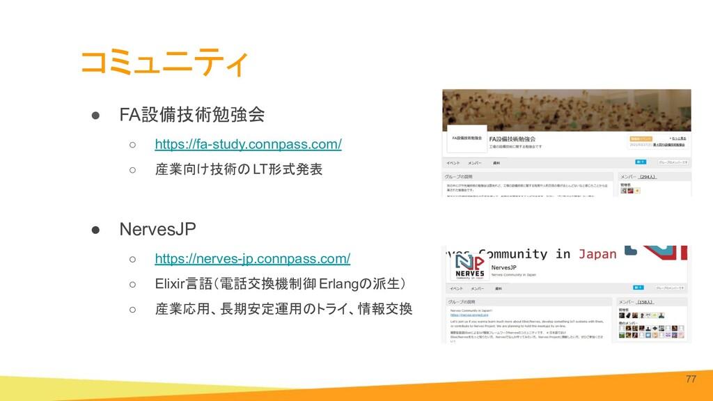 コミュニティ ● FA設備技術勉強会 ○ https://fa-study.connpass....