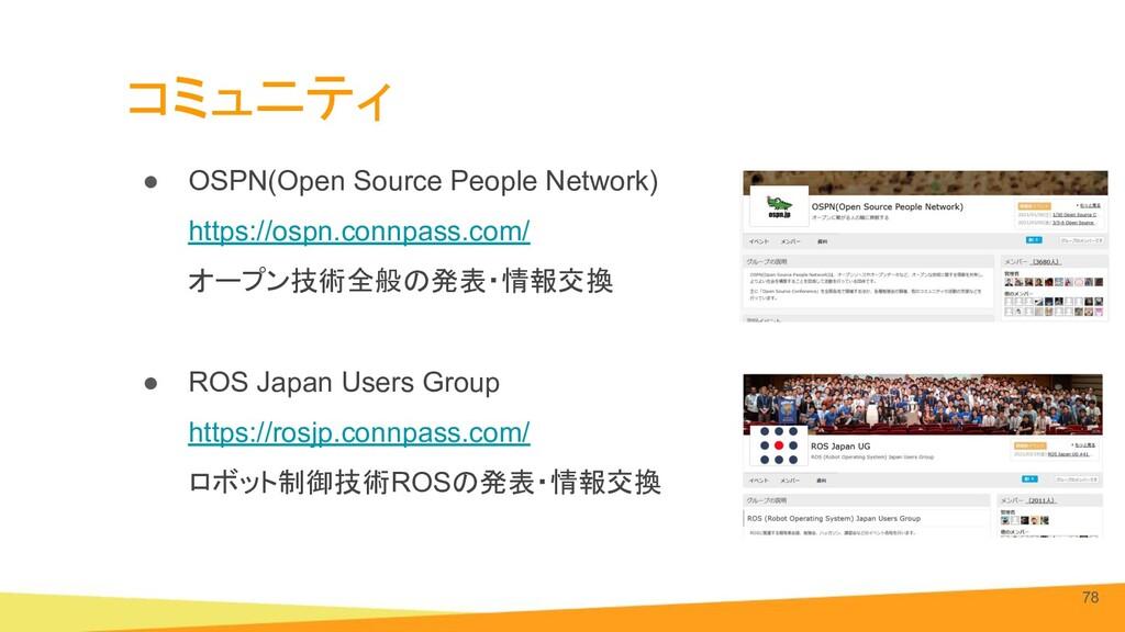 コミュニティ ● OSPN(Open Source People Network) https...