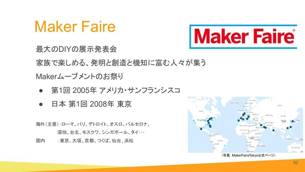 Maker Faire 最大のDIYの展示発表会 家族で楽しめる、発明と創造と機知に富む人々が...