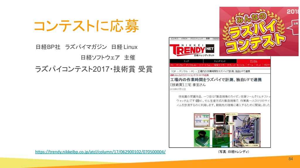 コンテストに応募 日経BP社 ラズパイマガジン 日経 Linux 日経ソフトウェア 主催 ラズ...