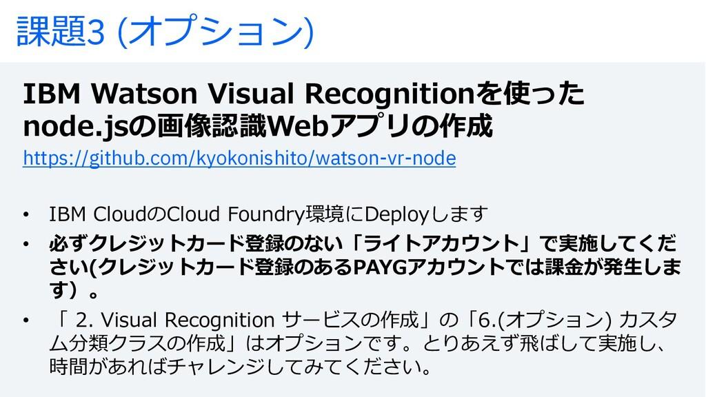 IBM Watson Visual Recognitionを使った node.jsの画像認識W...