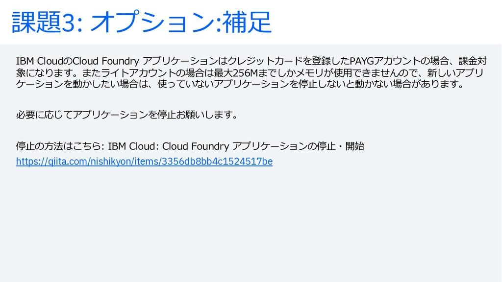IBM CloudのCloud Foundry アプリケーションはクレジットカードを登録したP...
