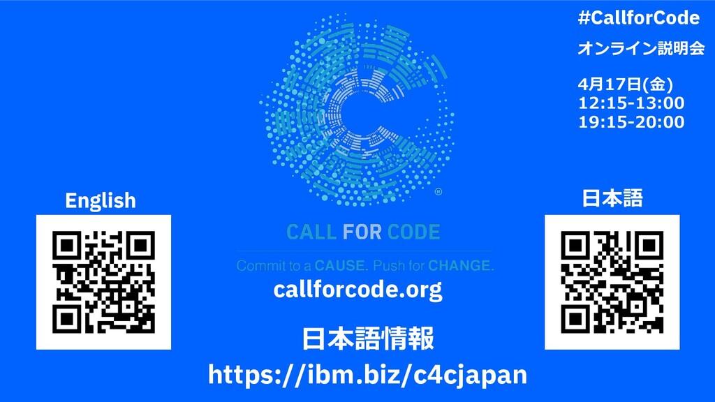 callforcode.org ⽇本語情報 https://ibm.biz/c4cjapan ...