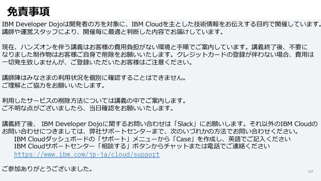 免責事項 117 IBM Developer Dojoは開発者の⽅を対象に、IBM Cloud...