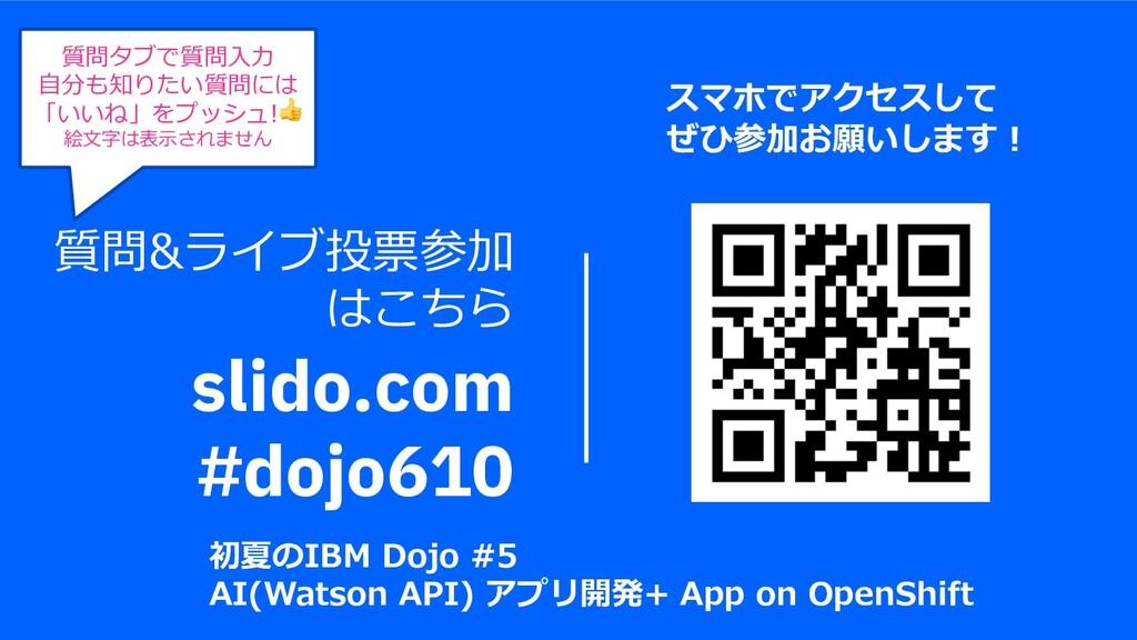 質問&ライブ投票参加 はこちら slido.com #dojo610 質問タブで質問⼊⼒ ⾃分...