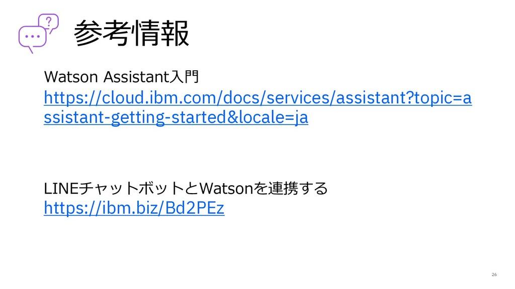 参考情報 LINEチャットボットとWatsonを連携する https://ibm.biz/Bd...