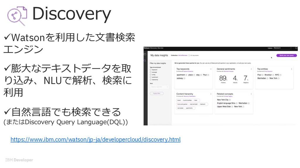 üWatsonを利⽤した⽂書検索 エンジン ü膨⼤なテキストデータを取 り込み、NLUで解析、...