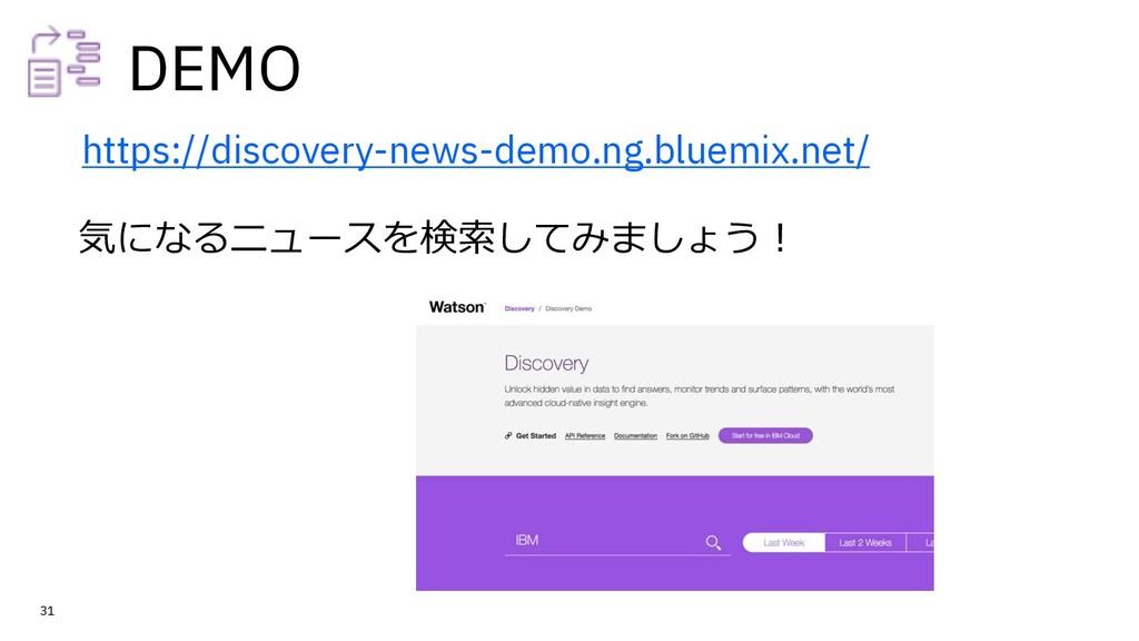 DEMO 31 気になるニュースを検索してみましょう︕ https://discovery-n...
