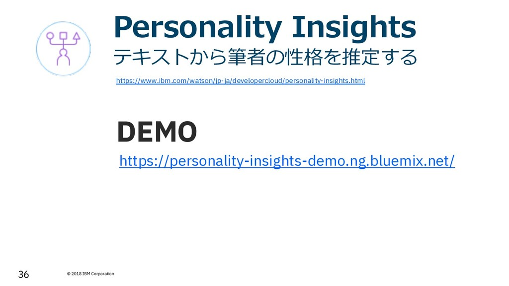 36 © 2018 IBM Corporation Personality Insights ...
