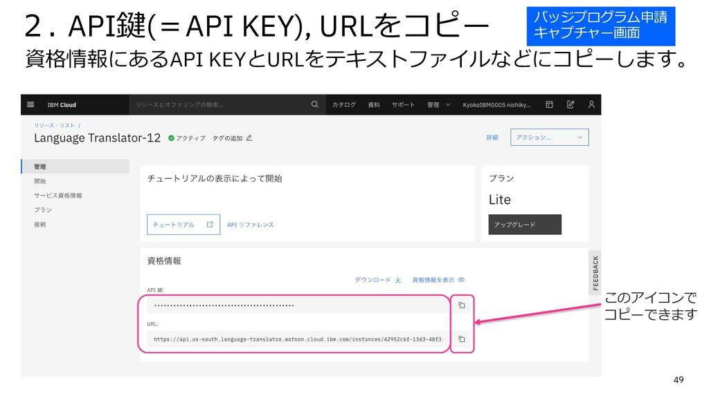 49 資格情報にあるAPI KEYとURLをテキストファイルなどにコピーします。 このアイコン...