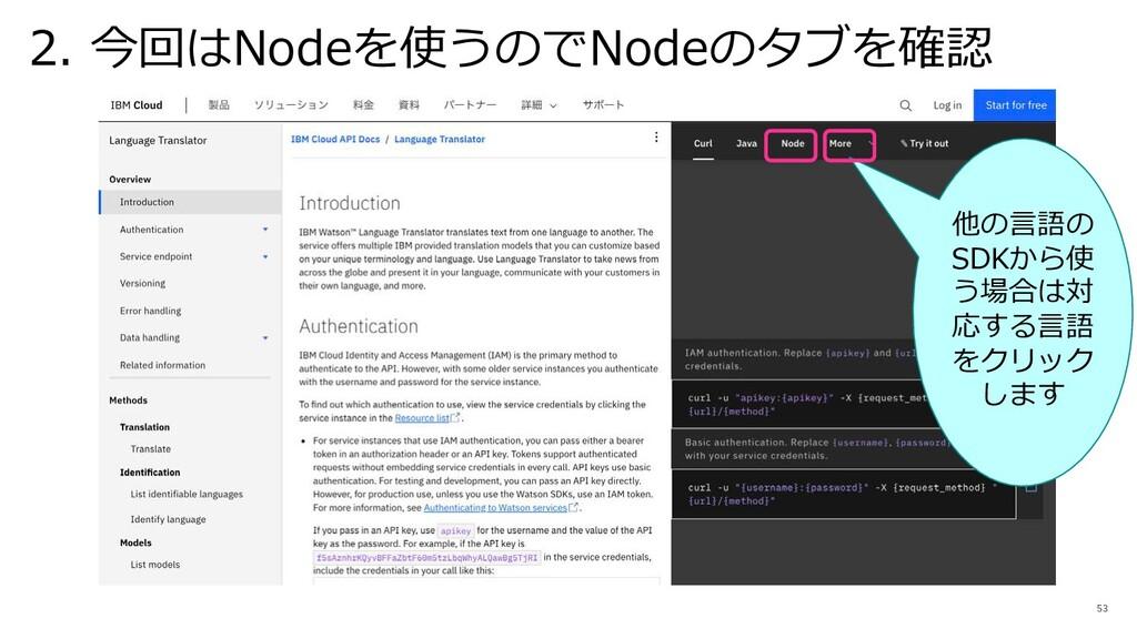 53 2. 今回はNodeを使うのでNodeのタブを確認 他の⾔語の SDKから使 う場合は対...