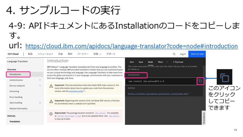 61 4-9: APIドキュメントにあるInstallationのコードをコピーしま す。 u...