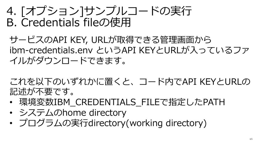 65 サービスのAPI KEY, URLが取得できる管理画⾯から ibm-credential...