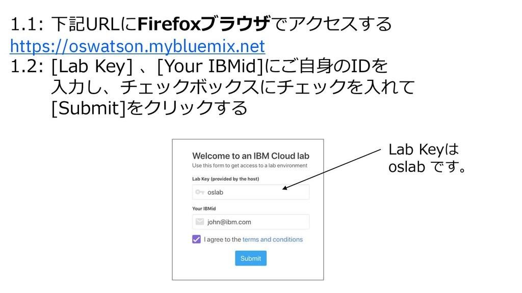 1.1: 下記URLにFirefoxブラウザでアクセスする https://oswatson....