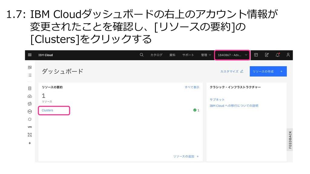 1.7: IBM Cloudダッシュボードの右上のアカウント情報が 変更されたことを確認し、[...