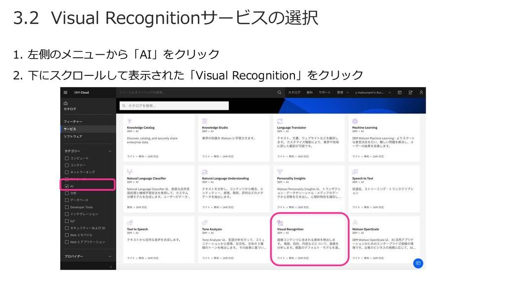 3.2 Visual Recognitionサービスの選択 1. 左側のメニューから「AI」を...