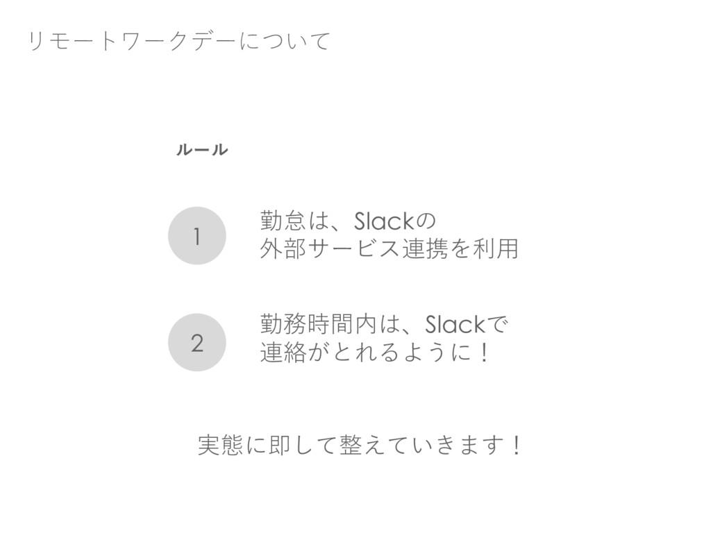 リモートワークデーについて ϧʔϧ 1 2 勤怠は、Slackの 外部サービス連携を利⽤ 勤務...