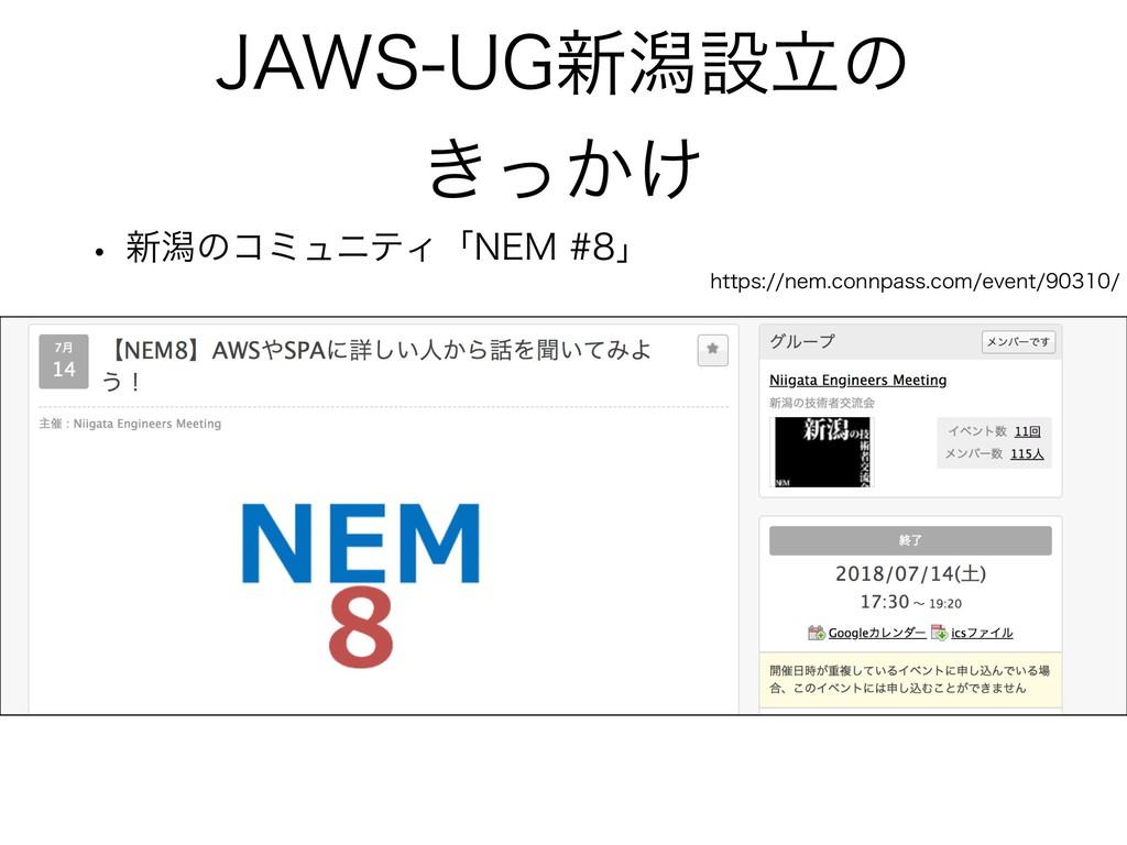 """+""""846(৽ׁઃཱͷ ͖͔͚ͬ w ৽ׁͷίϛϡχςΟʮ/&.ʯ IUUQT..."""