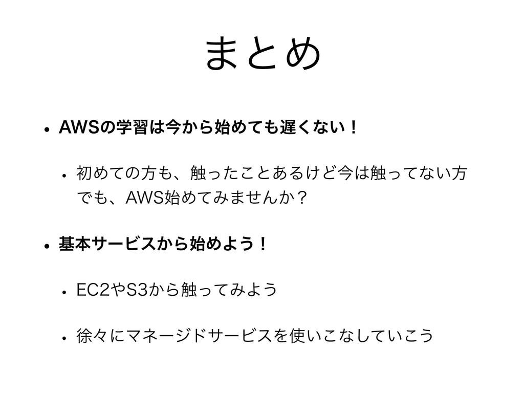 """·ͱΊ w """"84ͷֶशࠓ͔ΒΊͯ͘ͳ͍ʂ w ॳΊͯͷํɺ৮ͬͨ͜ͱ͋Δ͚Ͳࠓ..."""
