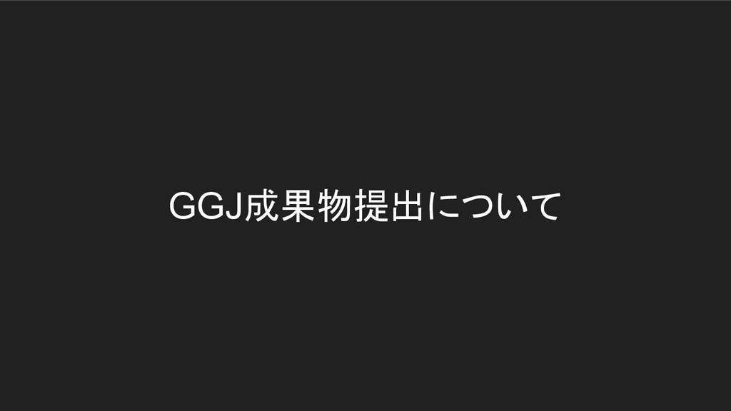 GGJ成果物提出について