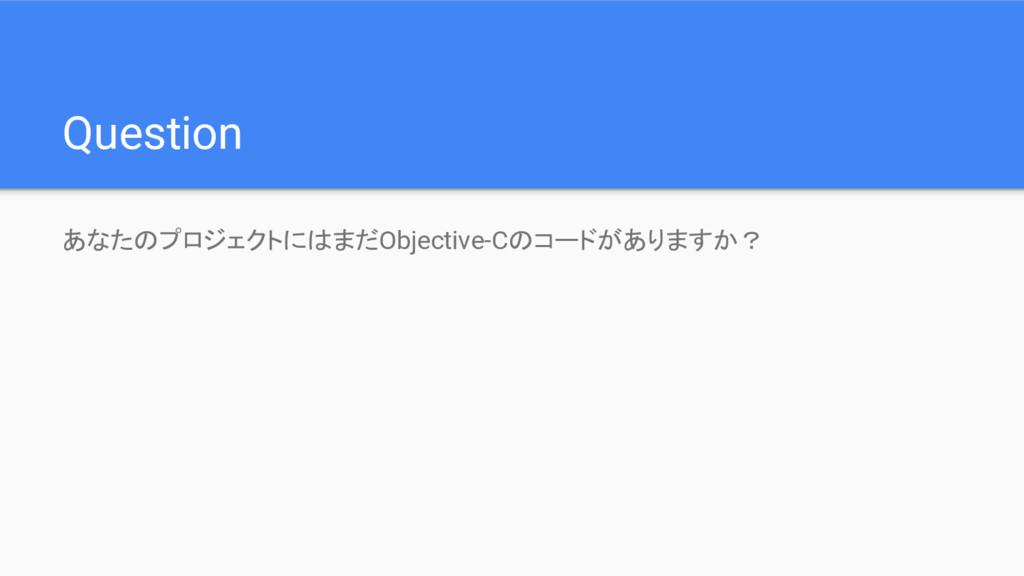 Question あなたのプロジェクトにはまだObjective-Cのコードがありますか?