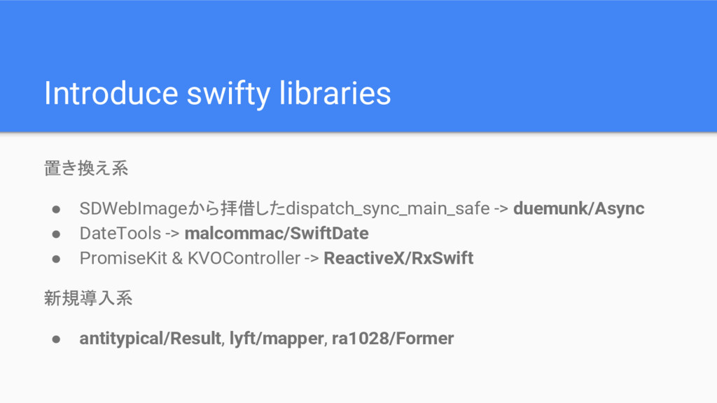 Introduce swifty libraries 置き換え系 ● SDWebImageから...