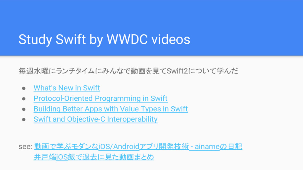 Study Swift by WWDC videos 毎週水曜にランチタイムにみんなで動画を見...