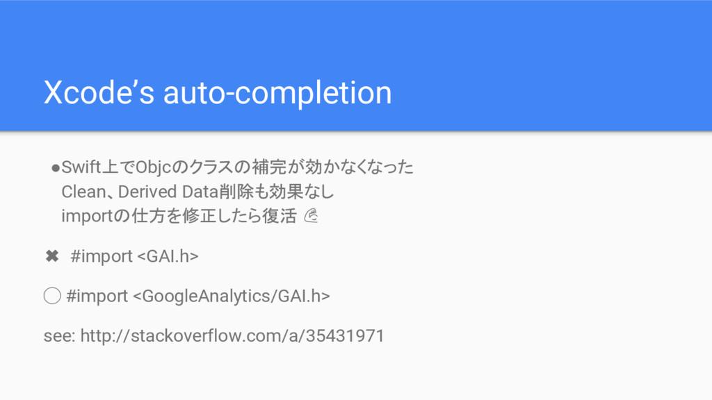 Xcode's auto-completion ●Swift上でObjcのクラスの補完が効かな...