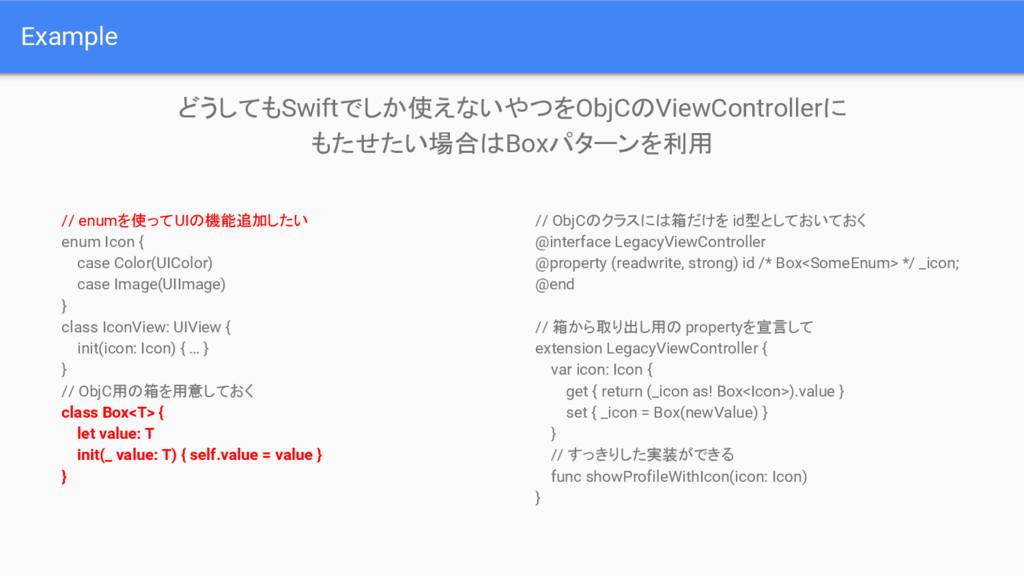 Example // enumを使ってUIの機能追加したい enum Icon { case ...