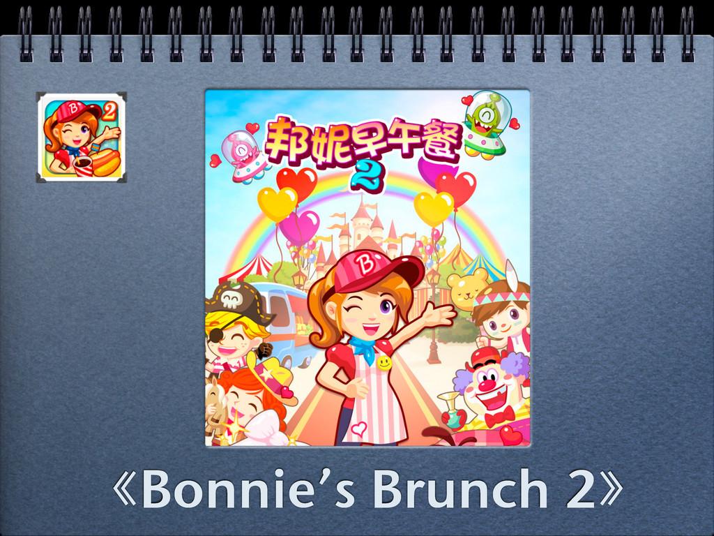 《Bonnie's Brunch 2》