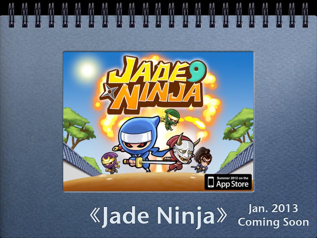 《Jade Ninja》 Jan. 2013 Coming Soon